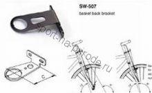Крепеж FLINGER железный SW-507 для корзины